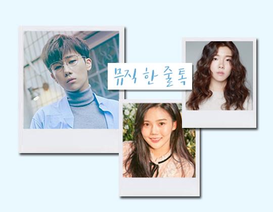 뮤직 한 줄 톡 인피니트 김성규 임수연 추리의 여왕2 오마이걸 효정
