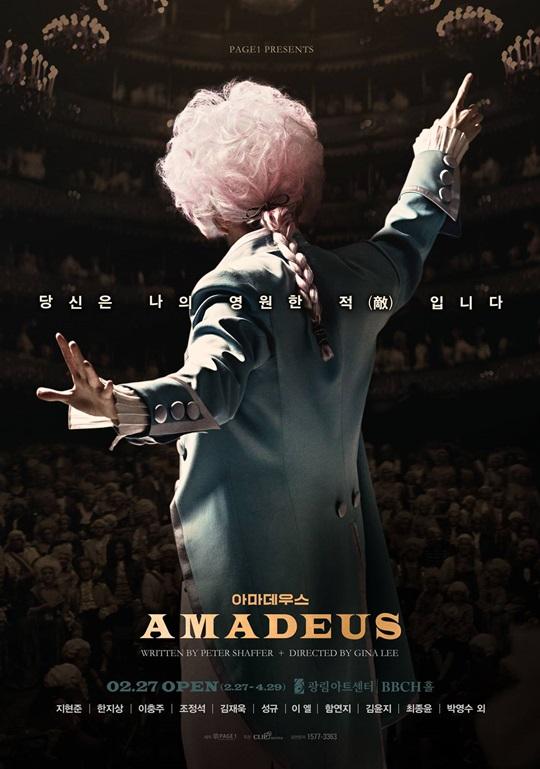 연극 아마데우스 포스터