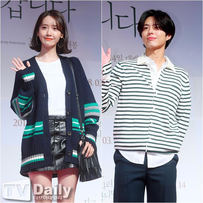 윤아, 박보검