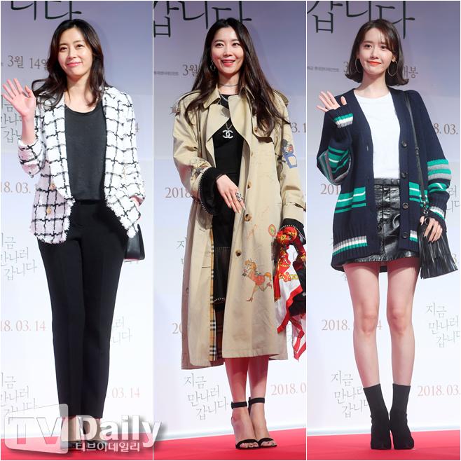 송윤아, 오윤아, 소녀시대 윤아