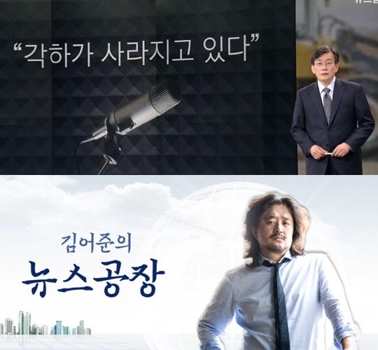 손석희 김어준 앵커브리핑, 뉴스공장