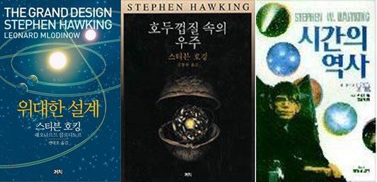 스티븐 호킹 업적 별세 저서 시간의 역사 위대한 설계 양자중력 우주론 블랙홀 증발