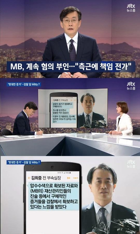 JTBC 뉴스룸