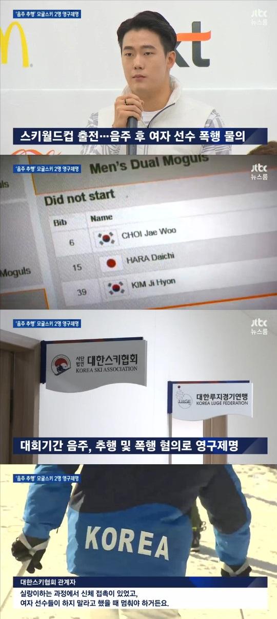 최재우 김지현 선수 자격 박탈, JTBC 뉴스룸