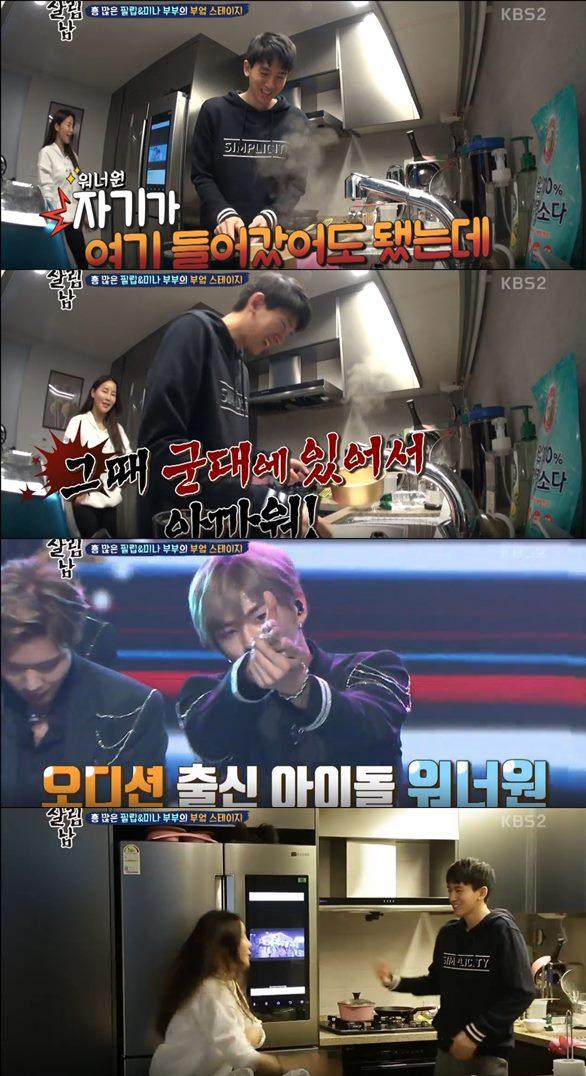 살림하는 남자들 시즌2 류필립 미나 민우혁 이세미 김승현 수빈