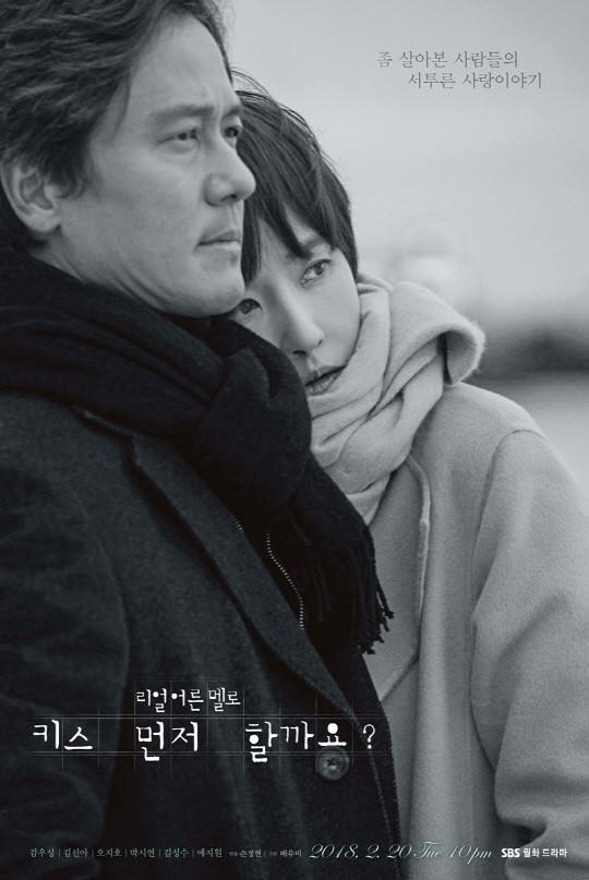 키스 먼저 할까요 감우성 김선아 포스터