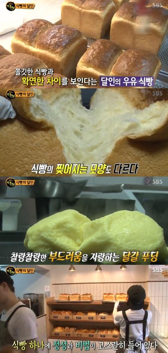 생활의달인 식빵의달인 빵집