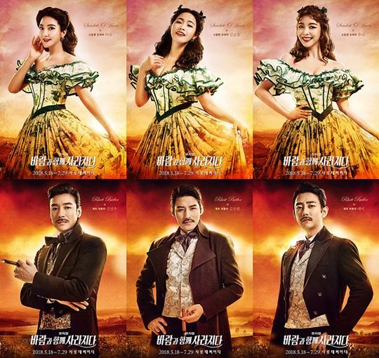 뮤지컬 바람과 함께 사라지다 캐릭터 포스터 (왼쪽 위부터 시계방향) 바다 김보경 루나 테이 김준현 신성우