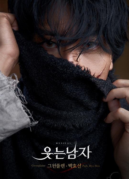 박효신 웃는남자 콘셉트 포스터