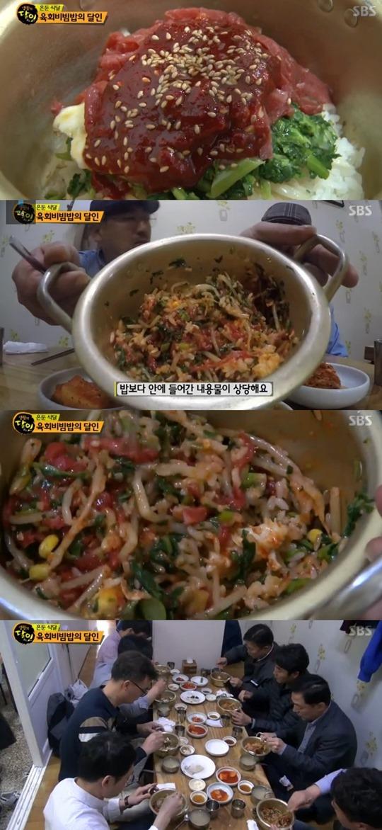 생활의달인 육회비빔밥