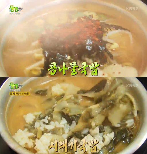 '2TV 생생정보' 콩나물·시래기국밥+수제돈가스+두부만두전골+숯불석갈비 맛집