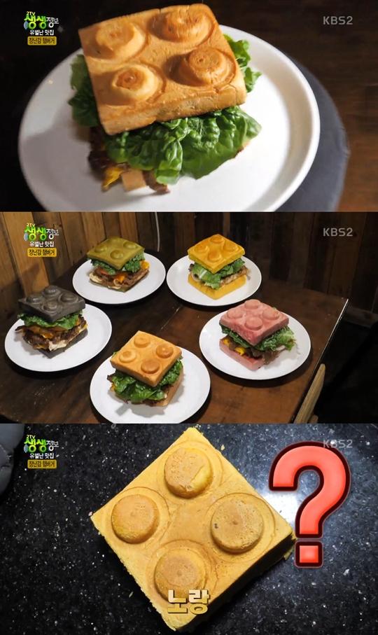 2TV 생생정보 장난감 햄버거