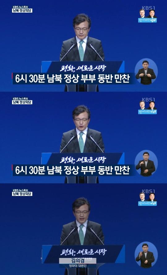 남북정상회담 리설주