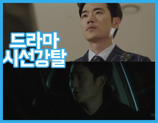 [시선강탈 드라마 Weekly]