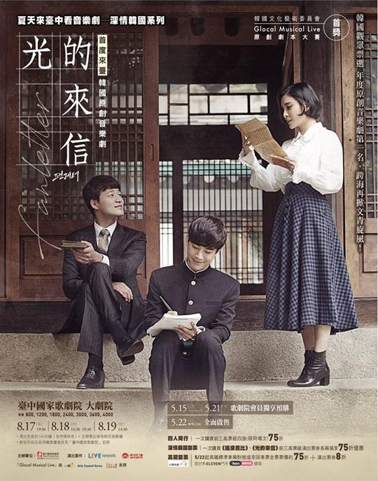 뮤지컬 팬레터 대만 포스터 1