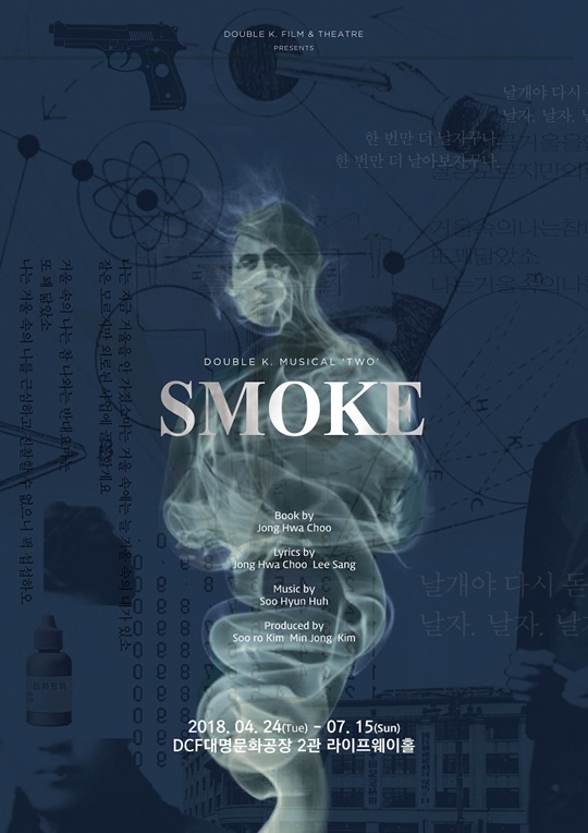 뮤지컬 스모크 포스터