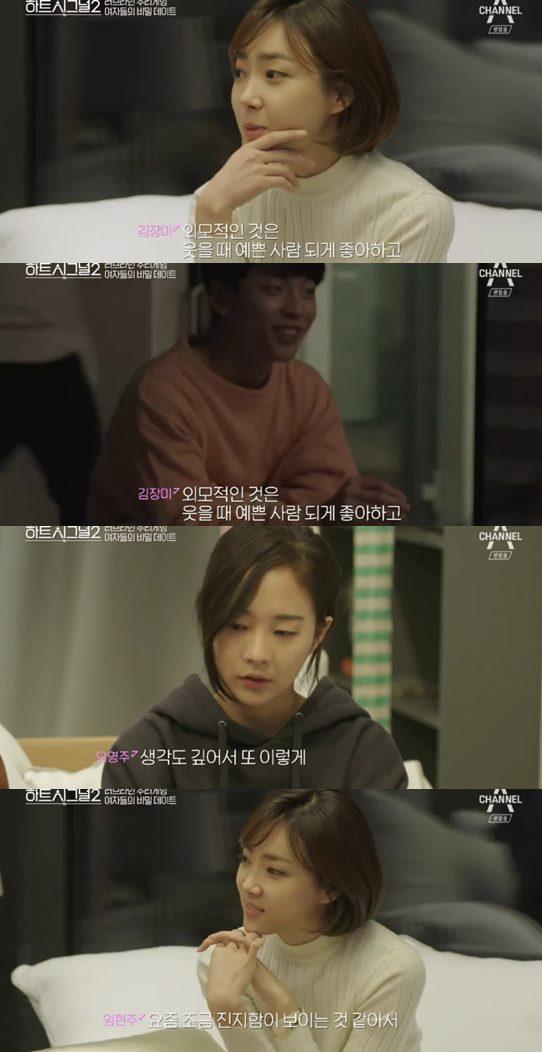 하트시그널2 김도균 김장미 오영주 임현주 송다은 이규빈 정재호 김현우 여자매기