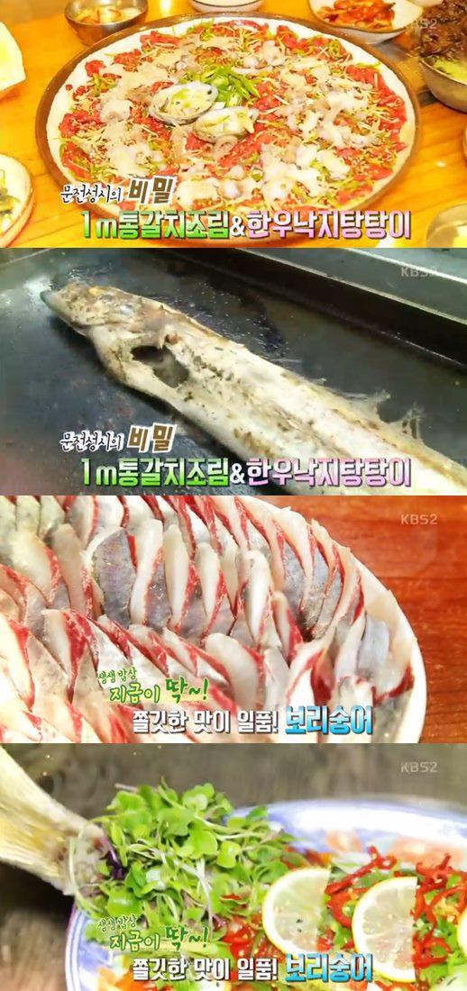 '2TV 생생정보' 1m 통갈치조림·구이·한우낙지탕탕이+보리숭어회·보리숭어튀김 맛집