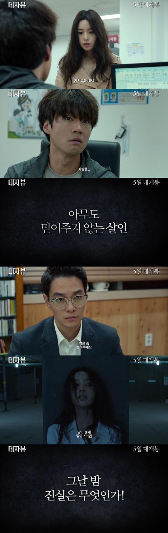 데자뷰 남규리 이천희 이규한