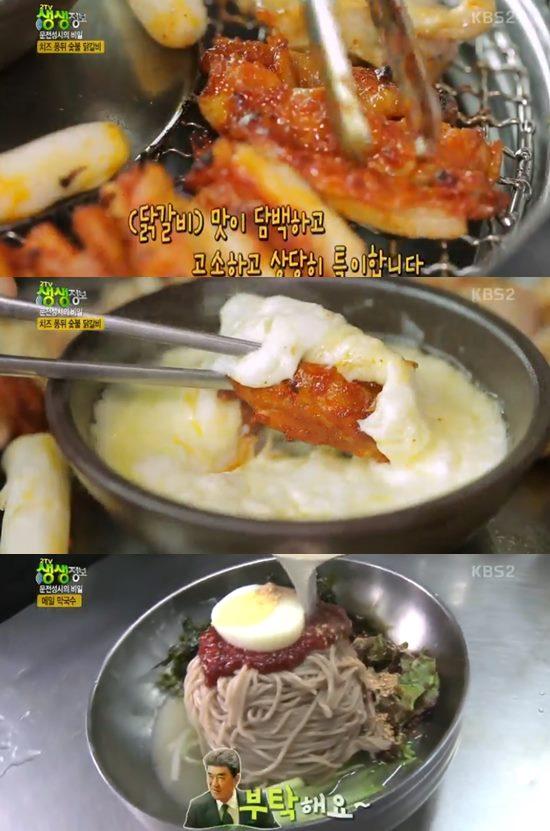 '2TV 생생정보' 치즈 퐁뒤 숯불 닭갈비+깐풍꽃게+옛날햄버거·꿀빵·고로케 맛집