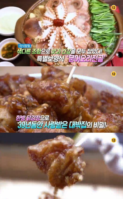 '생방송 오늘 저녁' 문어오리전골vs전통시장 한방 닭강정 맛집