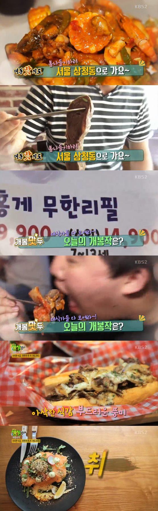 '2TV 생생정보' 소고기 홍게 무한리필+삼청동 맛집+오픈·쿠바·한국식 반미 샌드위치 맛집