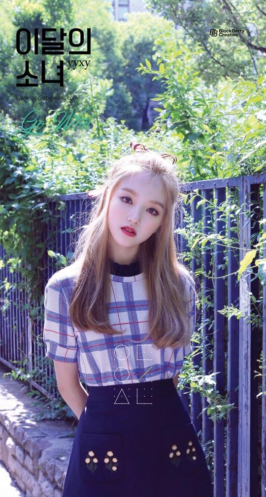 이달의 소녀 yyxy 고원