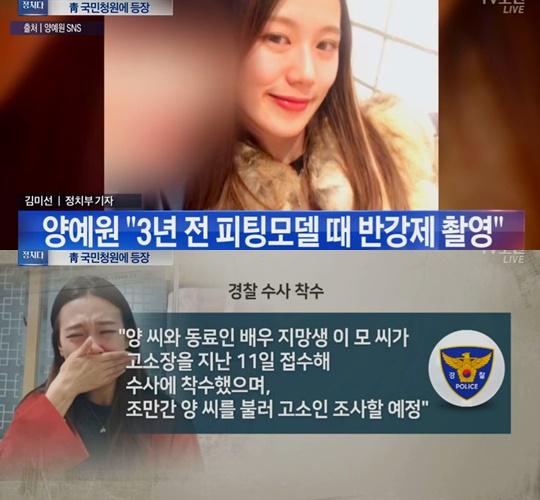 양예원 성추행 피해 고백