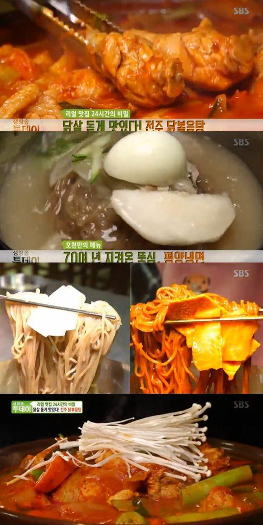 '생방송투데이' 전주 닭볶음탕vs평양냉면 물냉면·비빔냉면 맛집
