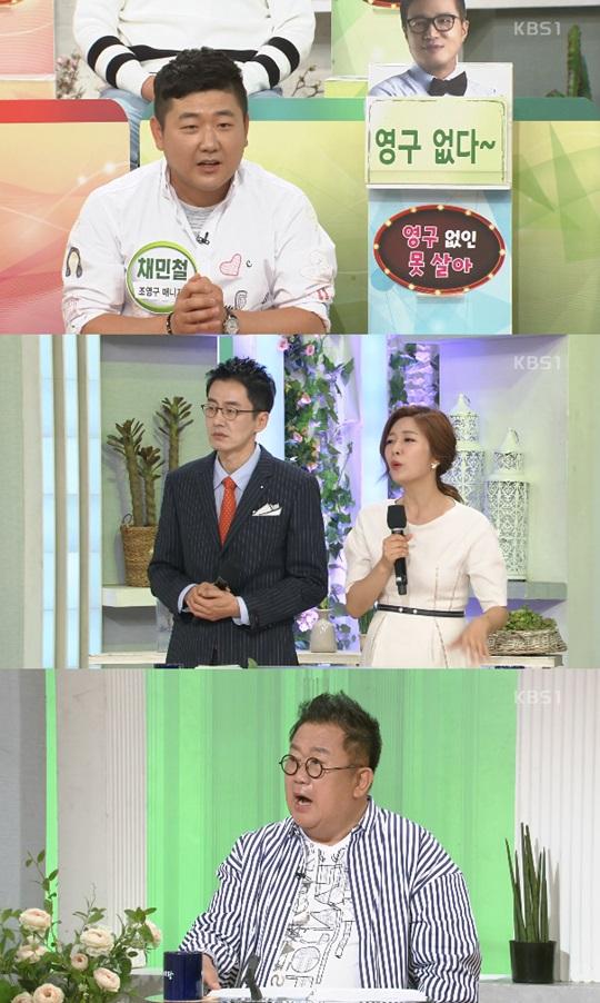아침마당 김재원 이정민 아나운서 조영구 박상철 진시몬 조승구 전원주 김완선 매니저