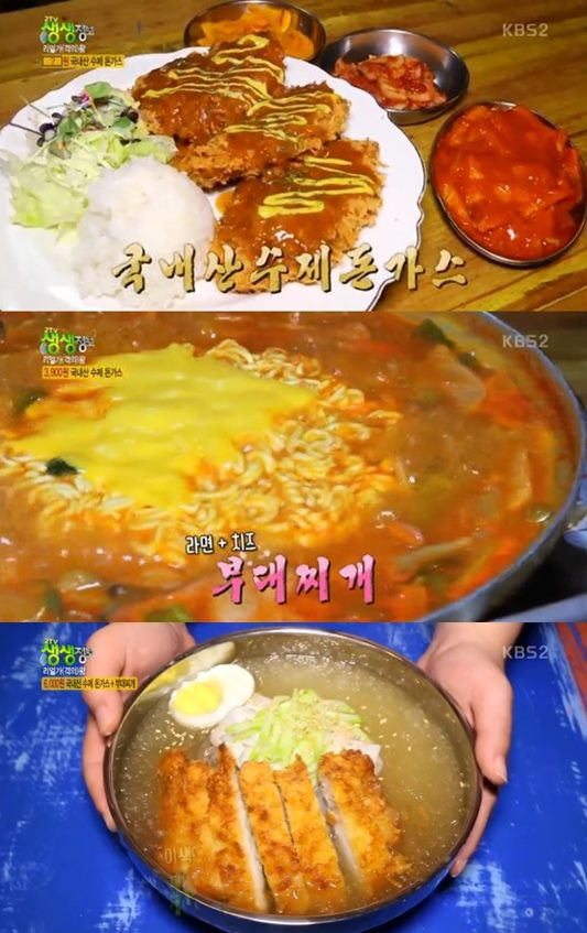 '2TV 생생정보' 6000원 수제돈가스·떡볶이·부대찌개+5000원 돈냉면 맛집