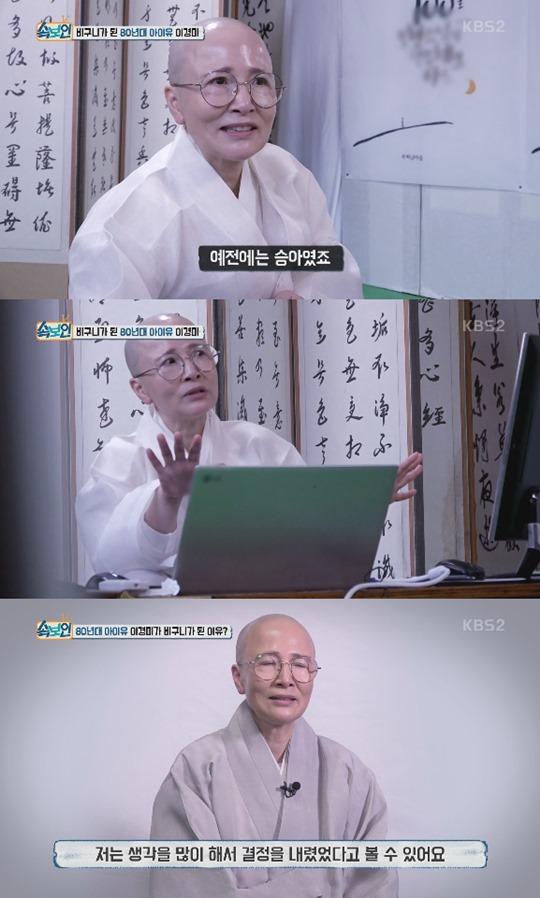 속보이는 TV 이경미 궁정동