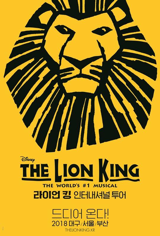 뮤지컬 라이언 킹 포스터