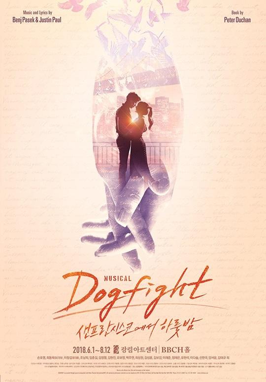뮤지컬 도그파이트 포스터