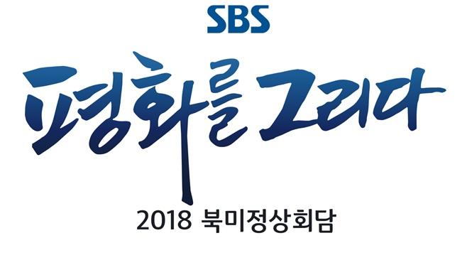 SBS 북미정상회담 생중계 평화를 그리다 로고