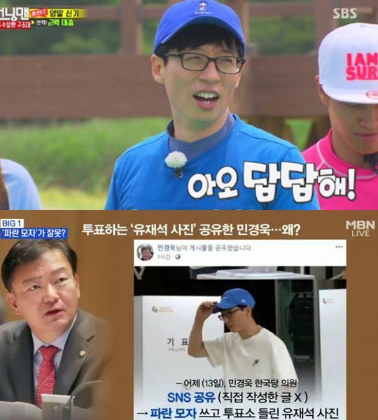 민경욱 유재석 비난, 유재석 파란모자 런닝맨