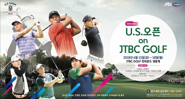 JTBC골프 2018 PGA투어 메이져대회 US오픈 전라운드 생중계