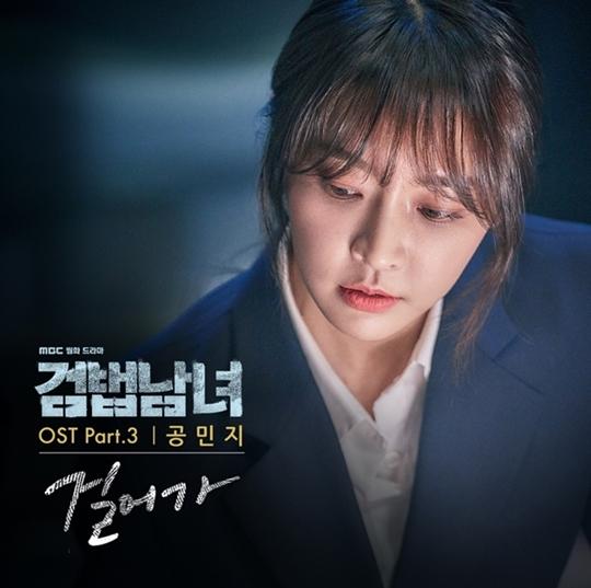 검법남녀 OST, 공민지
