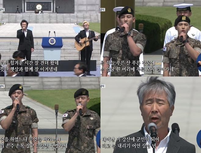 현충일 추념식, 최백호 강하늘 주원 지창욱 임시완 장미여관