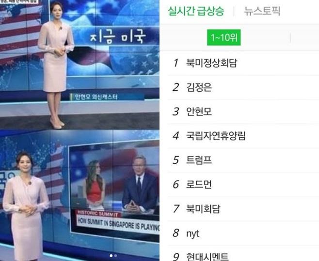 라이머가 sns에 직접 올린 안현모 방송화면(왼쪽) 실시간 검색어(오른쪽)
