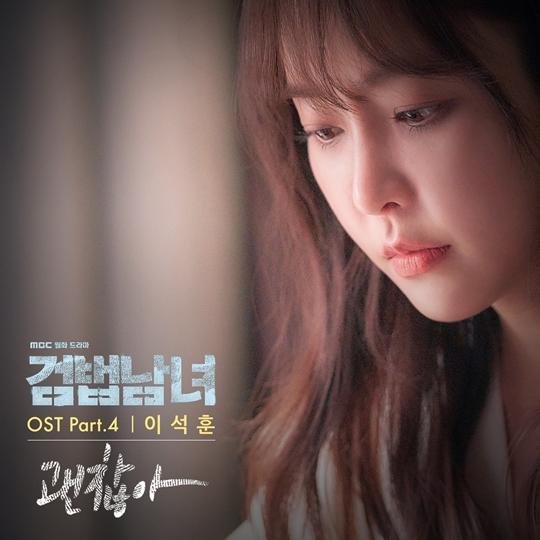 검법남녀 OST, 이석훈