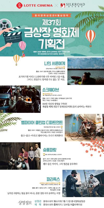 중국영화상영관 금상장 영화제 기획전 개최