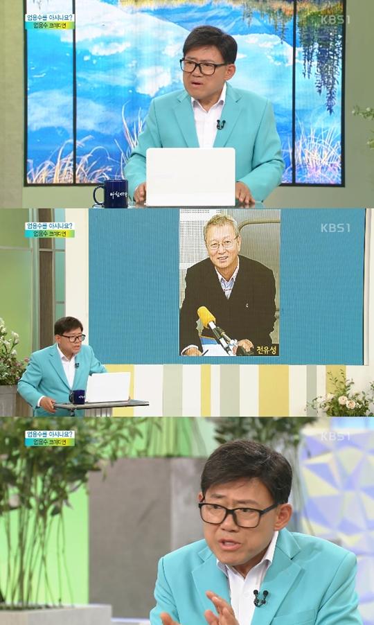 아침마당 엄용수 전유성 김형곤 양종철