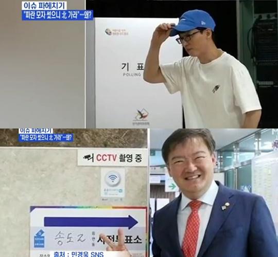 6.13 지방선거 결과, 민경욱 유재석 저격글로 뭇매