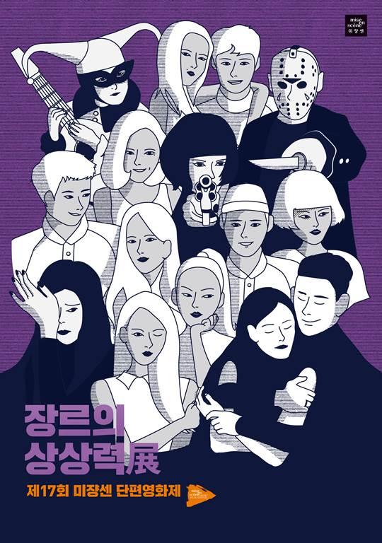 미쟝센 단편영화제 하정우 배두나 김의성 천우희 류성희