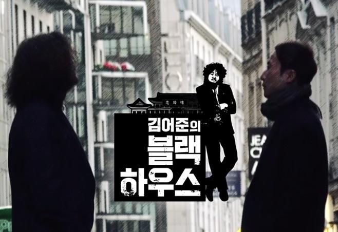 김어준의 블랙하우스 메인