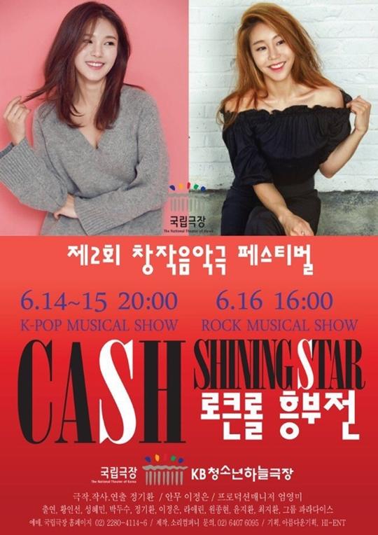 뮤지컬 CASH, 황인선 성혜민