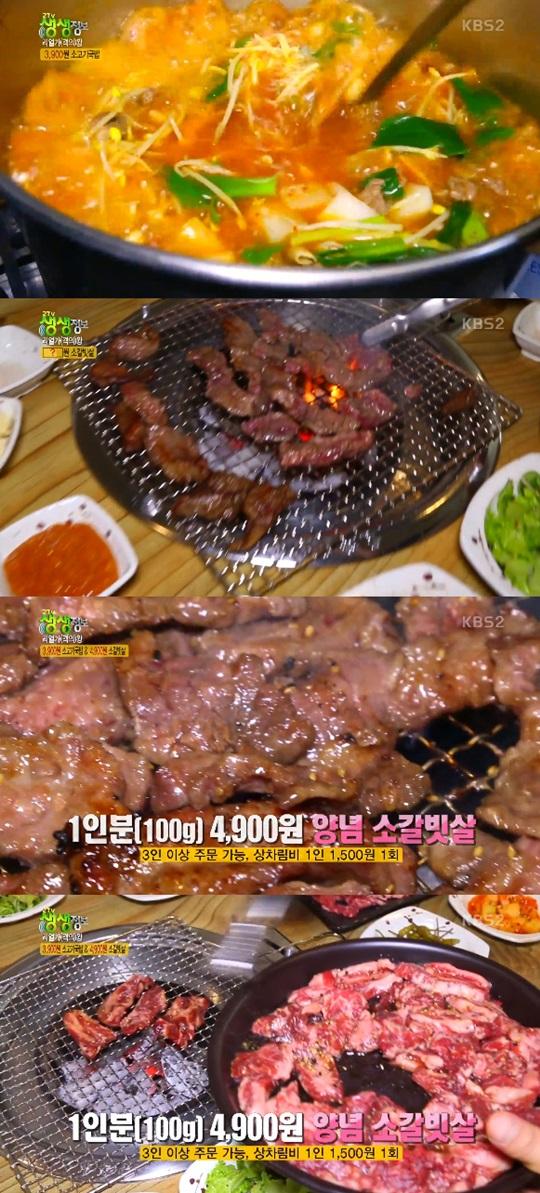2TV 생생정보 소고기 국밥 소갈빗살