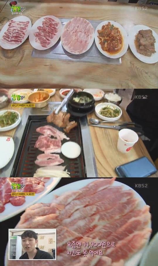 2TV 생생정보 돼지고기 무제한