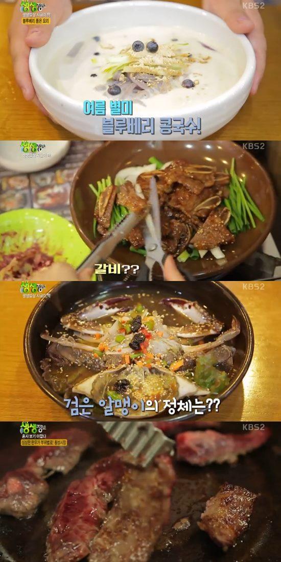 '2TV 생생정보' 돼지김치구이+모둠생선구이정식+블루베리콩국수+독일빵·요리 맛집